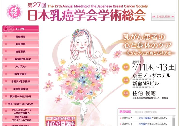 第27回 日本乳癌学会学術総会に人工乳房と人工乳首を展示出店します。【2019.07.11-13】