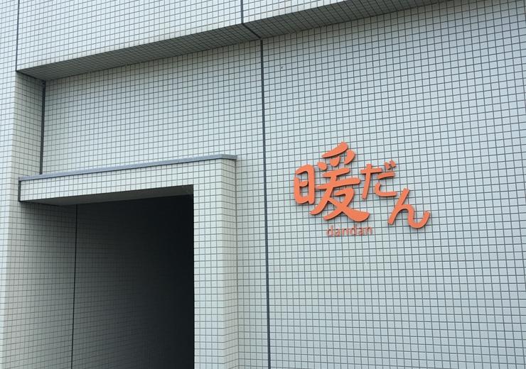四国がんセンター「暖だん」で乳がん関係の展示・相談会が開催されます。【2019.06.04-05】