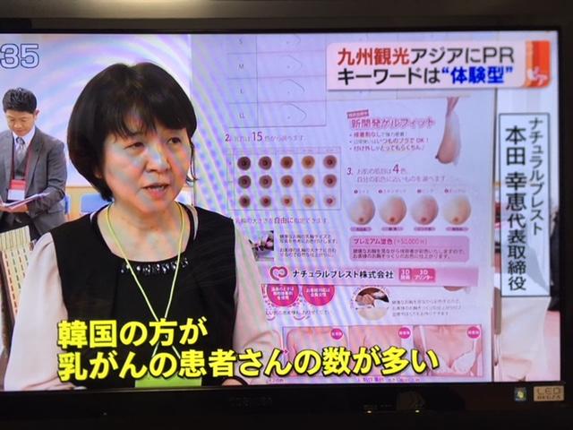 福岡商工会議所主催の「観光マッチング2018観光de九州」の商談会に参加しました。