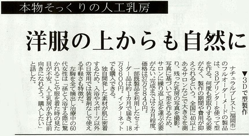 西日本新聞に3D技術を使った人工乳房の記事が掲載されました。