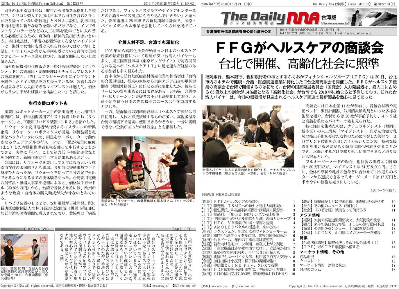 THE DAILY NNAのトップ記事にナチュラルブレストが掲載されました。