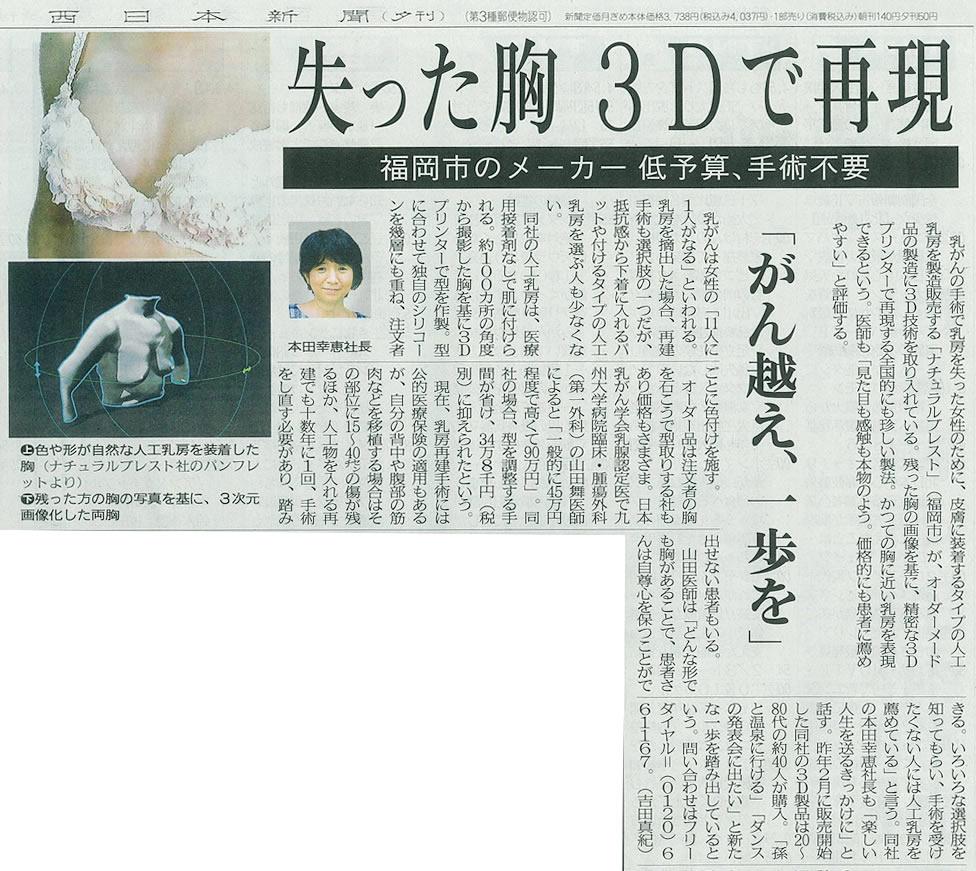 西日本新聞に失った胸3Dで再現と掲載されました。
