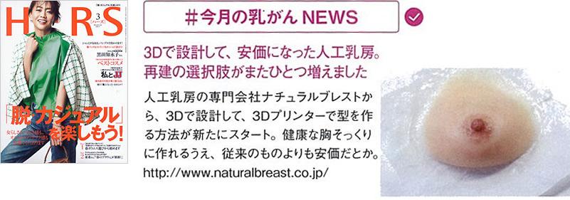 女性雑誌HERSに人工乳房の記事が掲載されました。