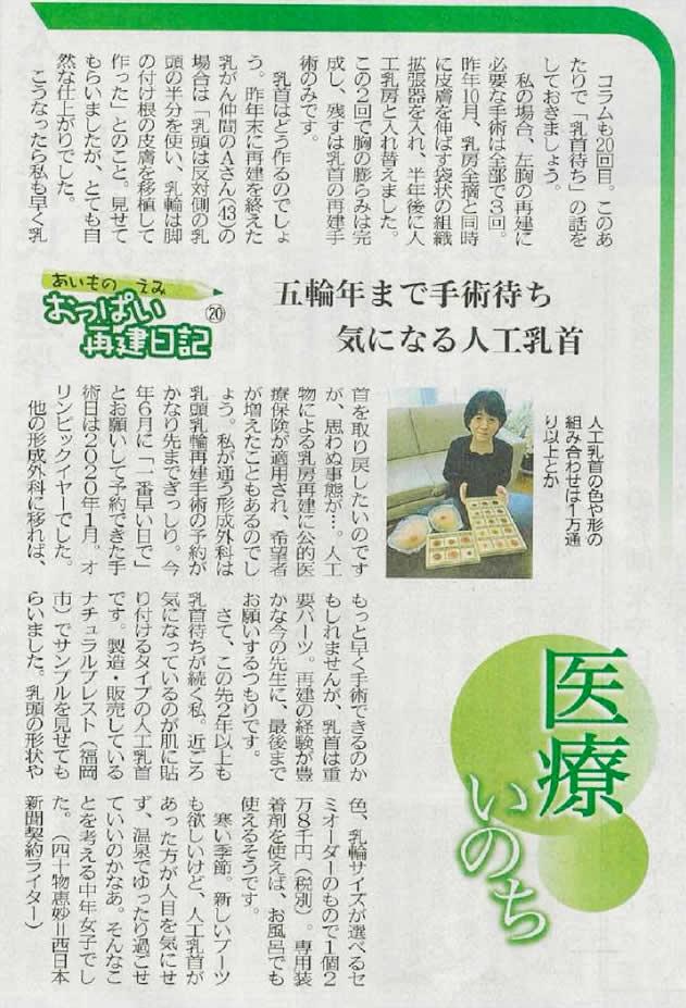 西日本新聞に人工乳首の記事が掲載されました。