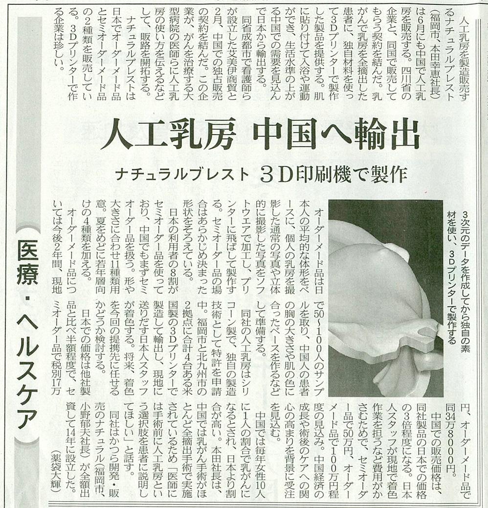 日経新聞に人工乳房記事が掲載