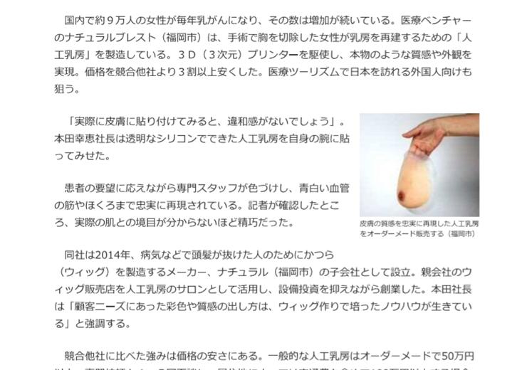 日本経済新聞に人工乳房の記事が掲載