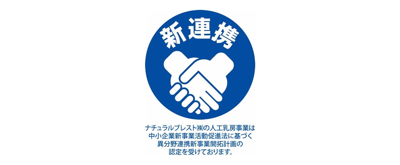経済産業省認定事業