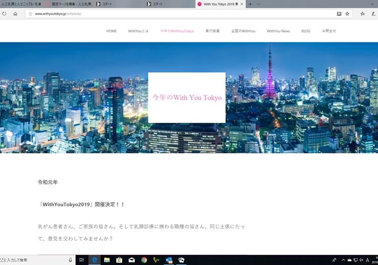 第18回 With You Tokyo 2019に人工乳房と人工乳首・ニップルを出展します。【2019.09.29】