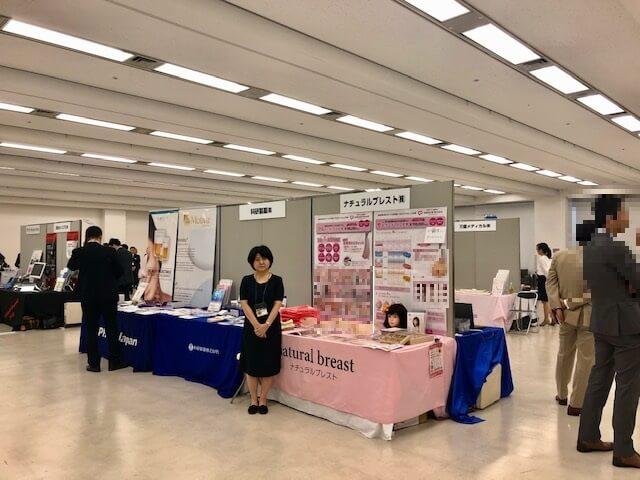 第7回日本乳房オンコプラスチックサージャリー学会総会に出展しました。