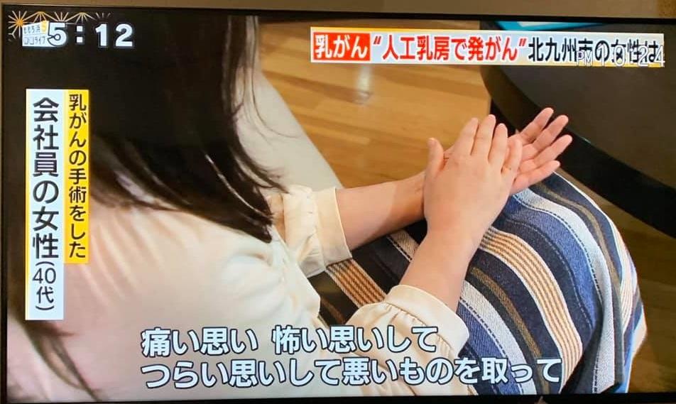 テレビ西日本に人工乳房の記事が掲載